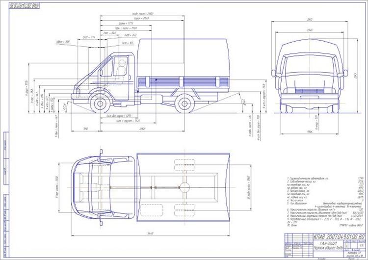 ГАЗ-33021 Чертеж общего вида