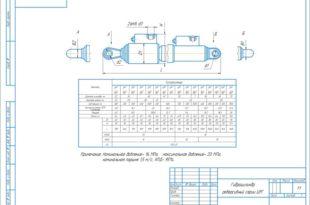 Гидроцилиндр реверсивный серии ЦРГ