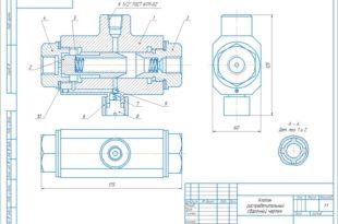 Клапан распределительный сборочный чертеж (+спецификация)