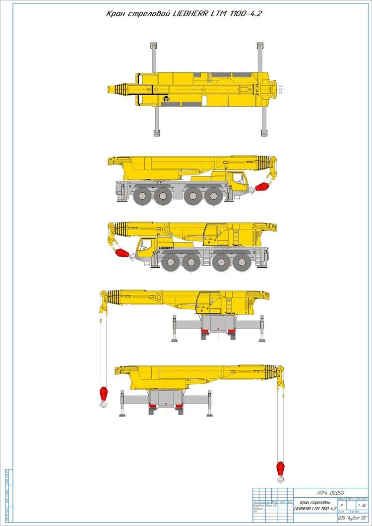 Кран стреловой LIEBHERR LTM 1100-4
