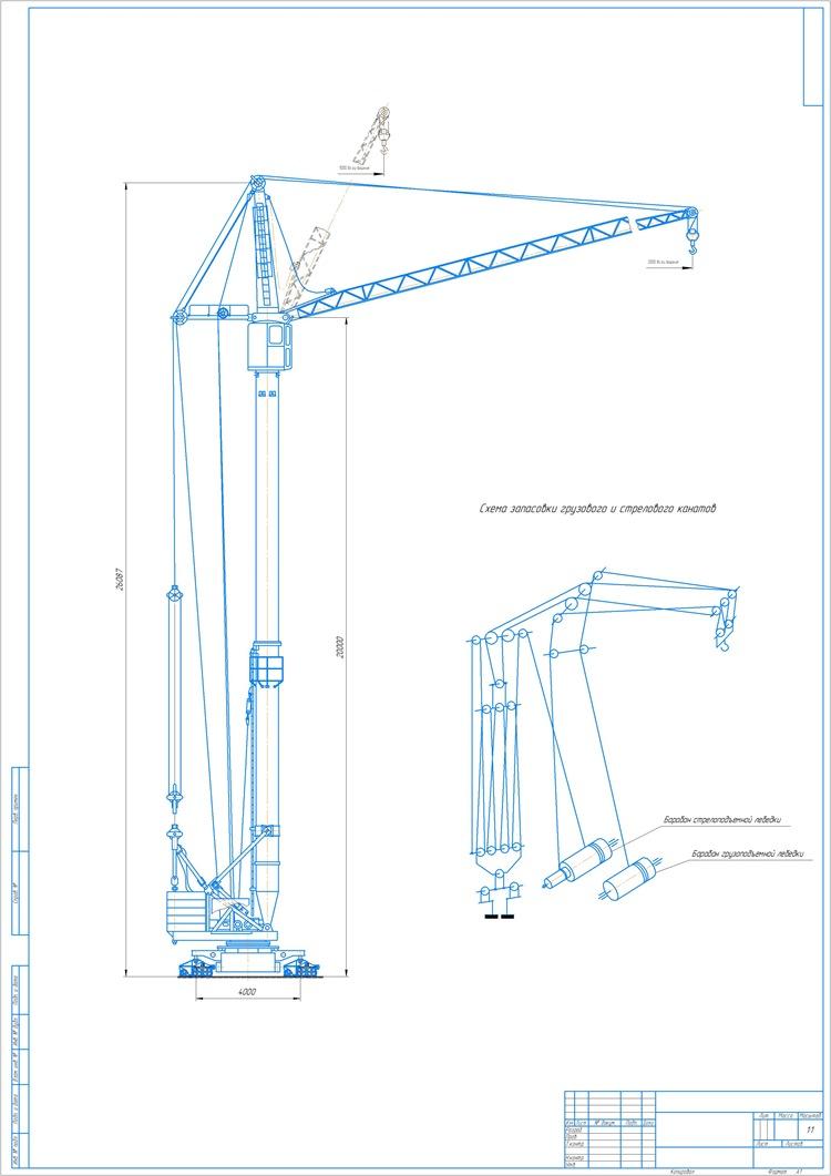 Кран трубчатый + Схема запасовки грузового и стрелового канатов