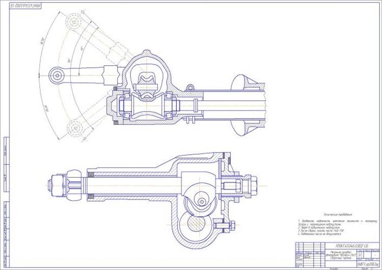 Механизм рулевой автомобиля Москвич-2140 Сборочный чертеж