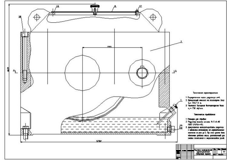 Редуктор цилиндрический одноступенчатый вид сбоку