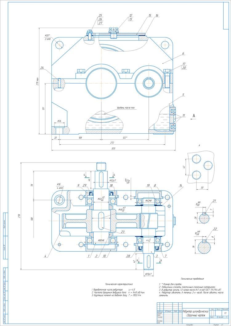 Редуктор цилиндрический Сборочный чертеж + Деталировка _ Спецификация