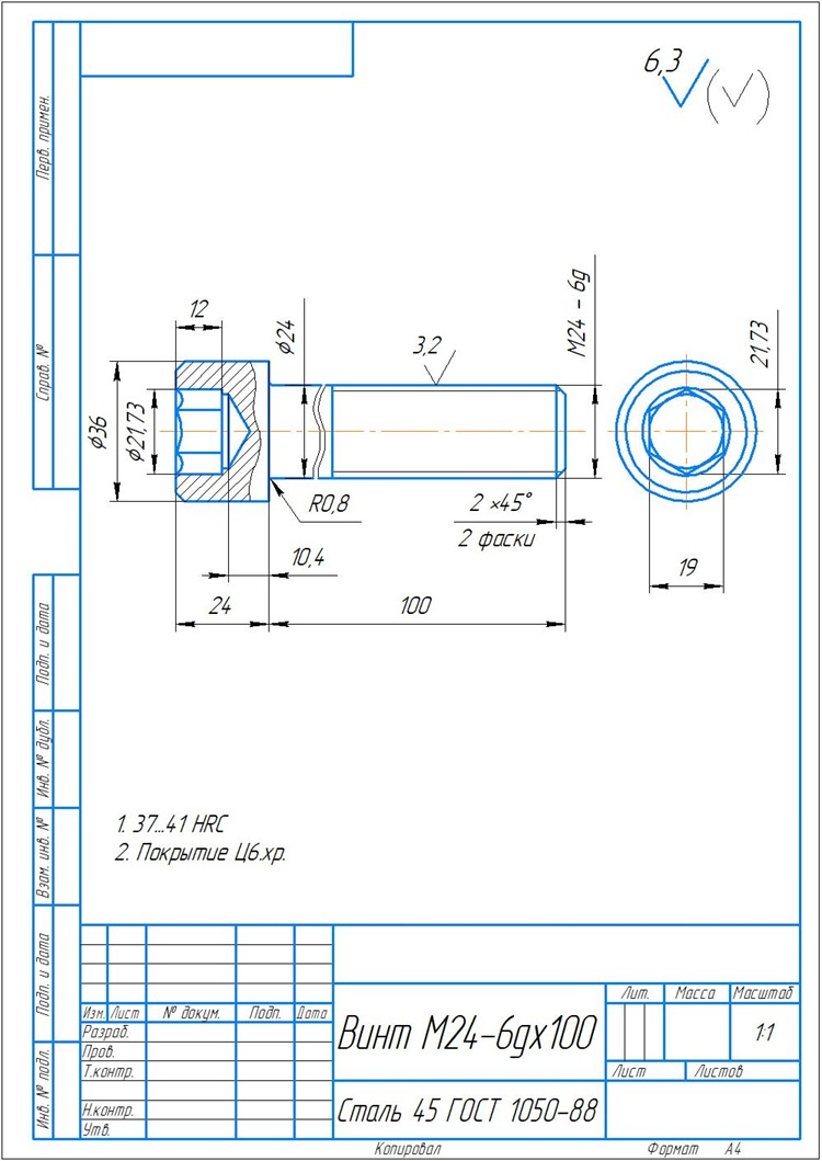 Винт М24-6gх100