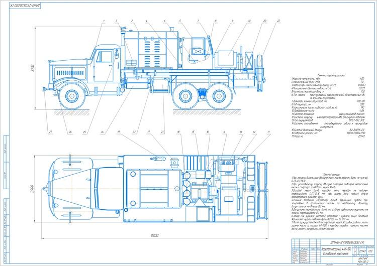 Агрегат насосний 4АН-700 Складальне креслення