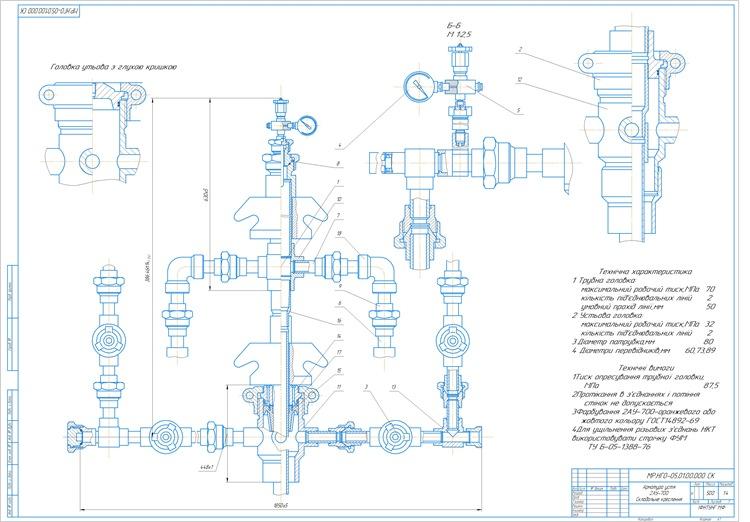 Арматура устя 2АУ-700 Складальне креслення