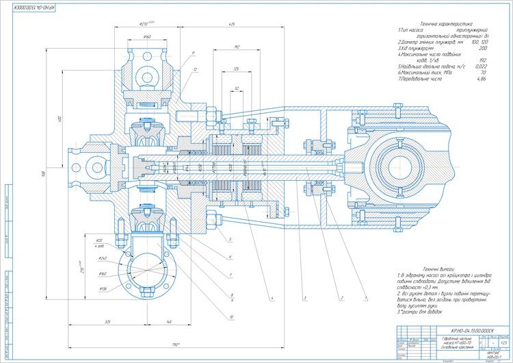 Гідравлічна частина НБ-650-70