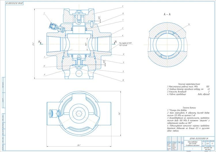 Кран пробковий КПЦ 45х100 Складальне креслення