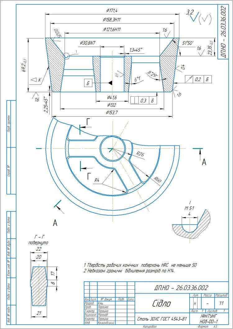 КСК9-7 сідло клапана