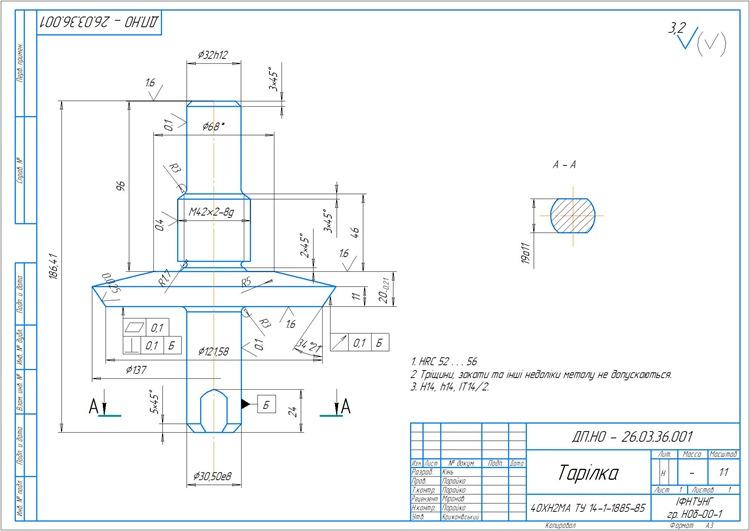 КСК9-7 тарілка клапана