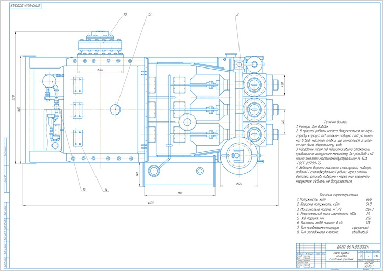 Насас буровий НБТ-600ГП (вид зверху)