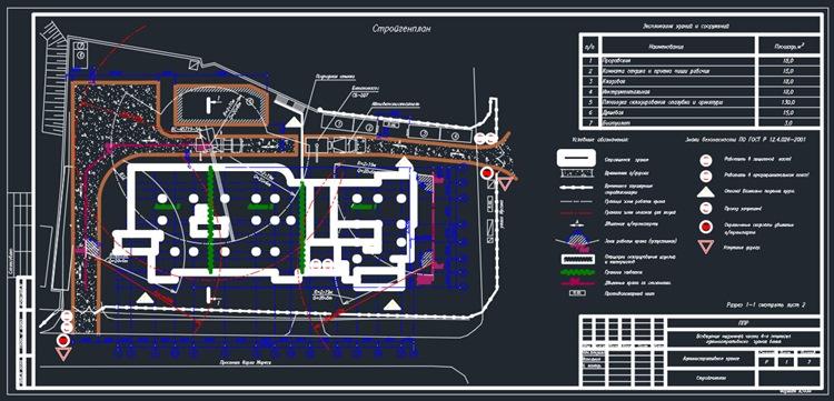 ППР Возведение надземной части 4-х этажного административного здания банка