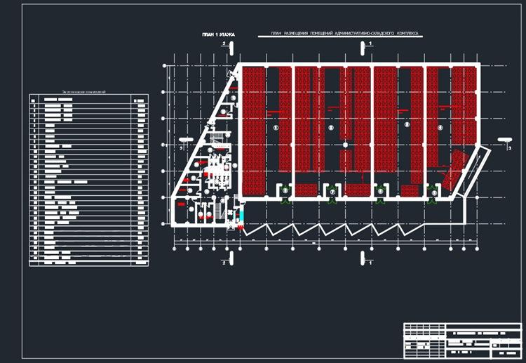 Проект склада совмещенного с административным корпусом