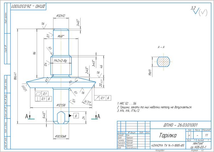 Тарілка клапана (7 шт (2)