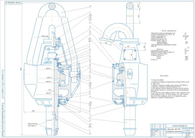 Вертлюг УВ-250 Складальне креслення